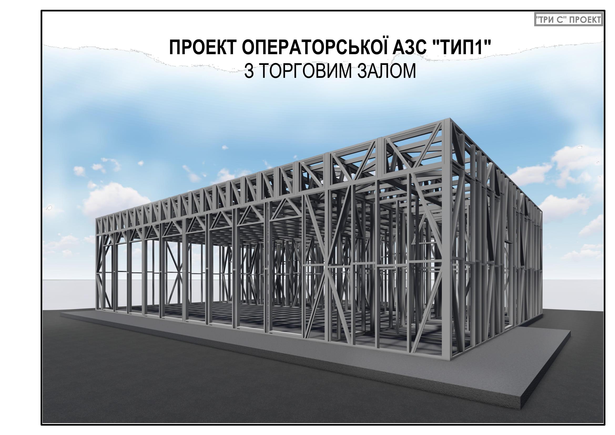 Проект операторської АЗС